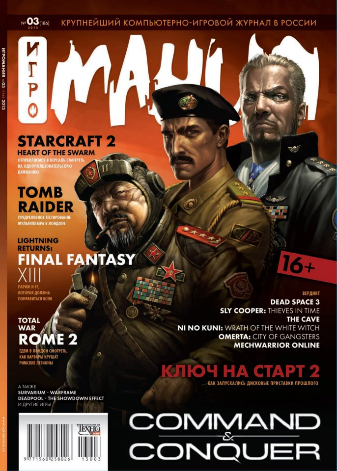 igromania cover Mehrere Pressepreviews in den Startlöchern!